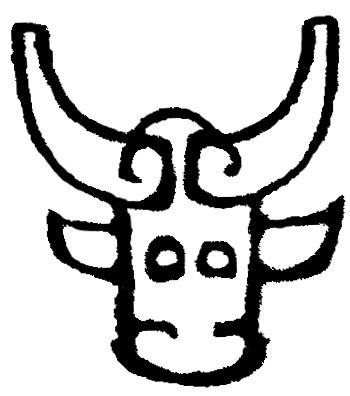 Chinese_bronze_inscription_牛_niu2_ox_clan_insignia_Shang_dynasty